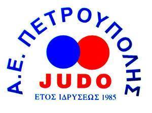 Α.Ε. ΠΕΤΡΟΥΠΟΛΗΣ