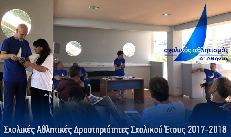 Σχολικός Αθλητισμός Δ' Αθήνας  2018