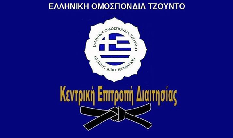 Σεμινάριο Διαιτησίας  | Αθήνα & Θεσσαλονίκη | 26/01/2020