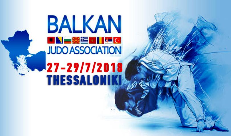 27-29/7/2018 | Βαλκανικό Πρωτάθλημα Παίδων και Κορασίδων Β'