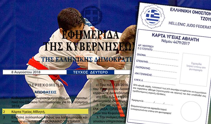 Παράταση για την κάρτα υγείας αθλητή (ΚΥΑ)