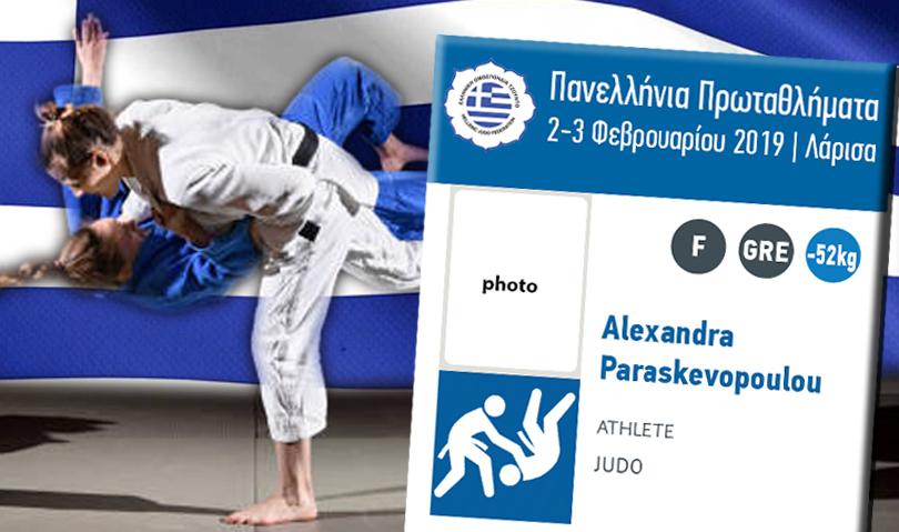 Διαπιστεύσεις αθλητών/αθλητριών Πανελλήνιων Πρωταθλημάτων Τζούντο