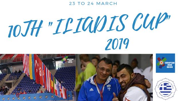 """Διεθνές τουρνουά """"ILIADIS CUP"""""""