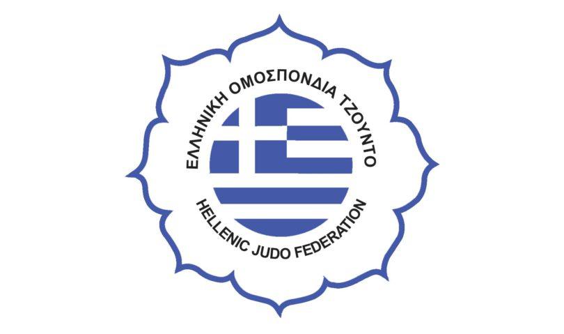 ANAKOIΝΩΣΗ | Cadet European Judo Cup Θεσσαλονίκη Οκτώβριος 3-4, 2020