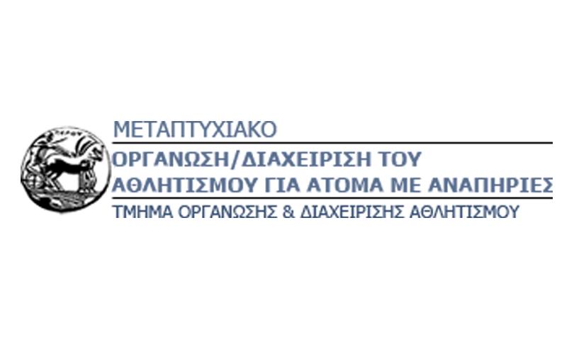 ΠΡΟΣΚΛΗΣΗ ΕΚΔΗΛΩΣΗΣ ΕΝΔΙΑΦΕΡΟΝΤΟΣ ΑΚΑΔ. ΕΤΟΣ 2019 – 2020