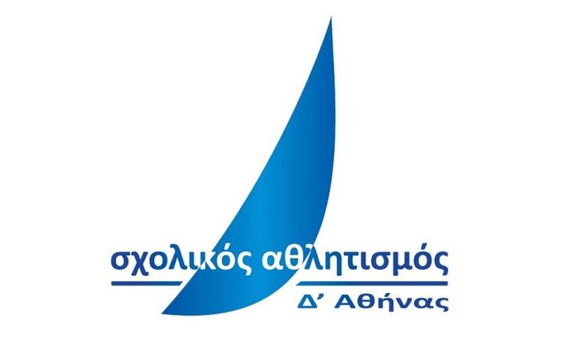 Ημέρες Άθλησης, Σχολικός Αθλητισμός Δ' Αθήνας 2019