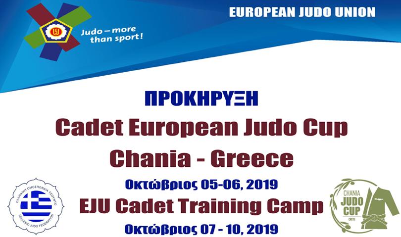 ΠΡΟΚΗΡΥΞΗ | Cadet European Judo Cup Chania 2019