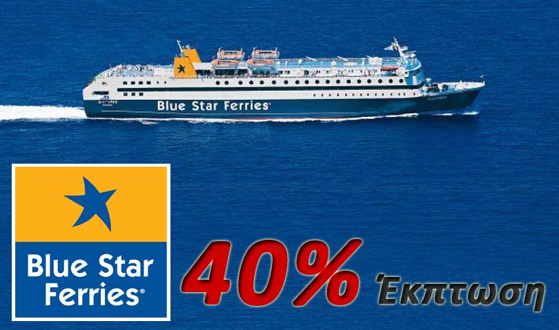 Έκπτωση 40% στην μετακίνηση από την εταιρεία Blue Star Ferries