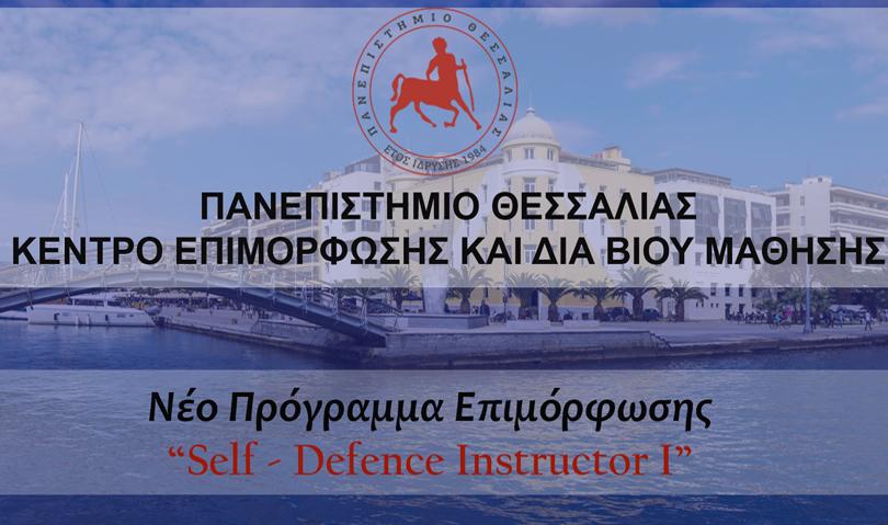 Eπιμορφωτικό πρόγραμμα «Self – Defense Instructor I»