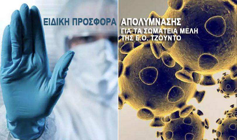 Ειδική Προσφορά Απολύμνασης (Μικροβιοκτονίας) για τα Σωματεία μέλη της Ε.Ο. Τζούντο