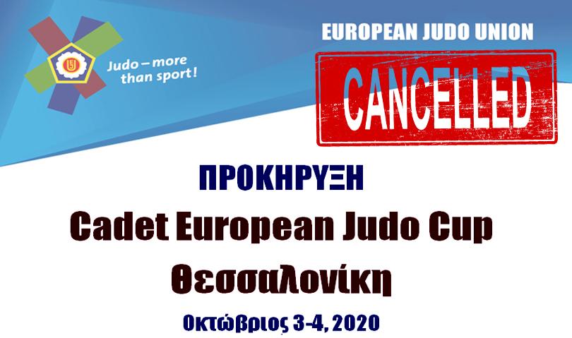 Ακυρώνεται το Cadet European Judo Cup