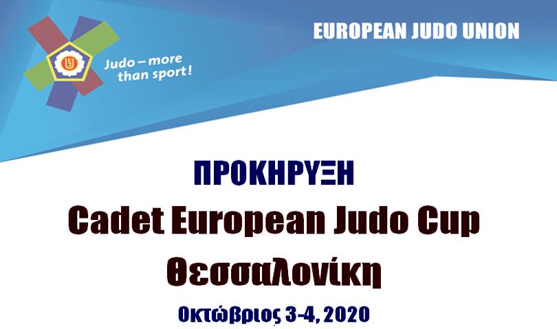 ΠΡΟΚΗΡΥΞΗ | Cadet European Judo Cup Θεσσαλονίκη Οκτώβριος 3-4, 2020