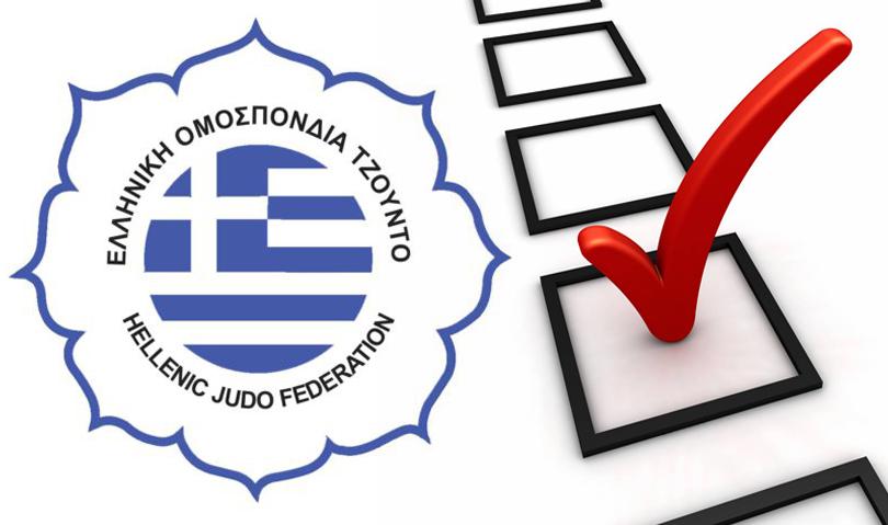 ΕΠΕΙΓΟΥΣΑ ΑΝΑΚΟΙΝΩΣΗ | Γενική Συνέλευση της Ε.Ο. Τζούντο