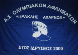 A.Σ.Ο.Α. ΗΡΑΚΛΗΣ ΑΧΑΡΝΩΝ